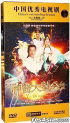 Shen Yi Da Dao Gong Qian Chuan (DVD) (End) (China Version)