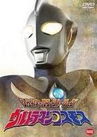 Climax Stories Ultraman Cosmos (DVD) (Japan Version)