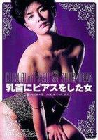 Chikubi ni Pierce wo shita Onna (DVD) (Japan Version)