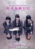 Gomennasai (DVD) (Taiwan Version)