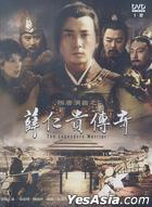 The Legendary Warrior (DVD) (End) (Taiwan Version)