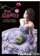 Zheng Ti Zao Xing Mi Ji  Bian Fa Pian