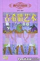 Gu Xi La Yi Shu (DVD) (China Version)