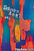 Pin Guo De Zhong Wen Shi Shi Mo ?