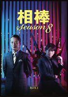 Aibou SEASON 8 (DVD) (BOX 1) (Japan Version)