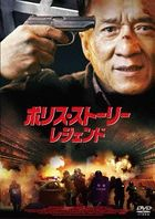 Police Story 2013 (DVD)(Japan Version)