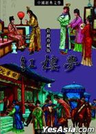 Hong Lou Meng--- Zhong Guo Wen Xue Zhong De Ai Qing Gu Shi