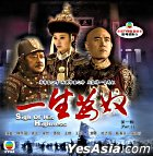 Sigh Of His Highness (VCD) (Part I) (Multi-audio) (To Be Continued) (Hong Kong Version)