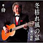 Fuyugare Kaze no Bon (Japan Version)