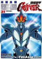 The Bioboosted Armor ''Guyver'' (Vol.31)