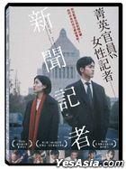 The Journalist (2019) (DVD) (Taiwan Version)