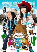 Nagano to Takagi. 3 (DVD) (Japan Version)