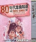 1980s Songs Greatest Hits (China Version)