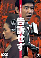 Kokuso Sezu (Japan Version)