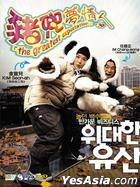 The Greatest Expectation (DVD) (English Subtitled) (Hong Kong Version)