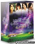 Meteor Garden II DVD Box  (Japan Version)