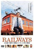 Railways (DVD) (Normal Edition) (Japan Version)