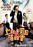 See You After School (VCD) (Hong Kong Version)