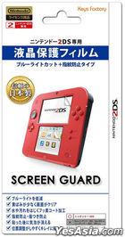 2DS Screen Guard (日本版)