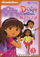 Dora And Friends 3 (DVD) (Taiwan Version)