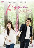 Doctors (DVD) (Box 1) (Japan Version)