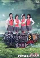 The M Riders 3 (DVD) (Ep.7-13) (To Be Continued) (Taiwan Version)