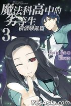 The Irregular at Magic High School Heng Bin Sao Luan Pian (Vol.3)