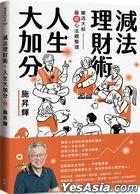Jian Fa Li Cai Shu , Ren Sheng Da Jia Fen : Le Huo Da Shu Zui Nuan Xin Fa Zong Zheng Li