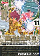 Saint Seiya Episode.G (Vol.11)