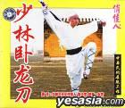 Shao Lin Wo Long Dao (VCD) (China Version)
