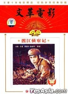 Wen Ge Dian Ying - Du Jiang Zhen Cha Ji (DVD) (China Version)