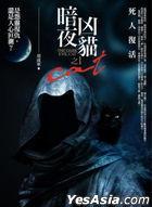 An Ye Xiong Mao Zhi1 : Si Ren Fu Huo