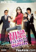 Project Makeover (DVD) (English Subtitled) (Hong Kong Version)