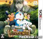 ドラえもん 新・のび太の大魔境 ペコと5人の探検隊 (3DS) (日本版)