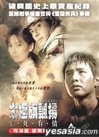 Taegukgi (Deluxe Version) (Hong Kong Version)