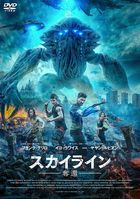 Beyond Skyline (DVD) (Japan Version)