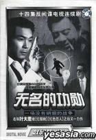 Wu Ming De Gong Xun (China Version)