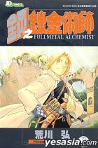 Fullmetal Alchemist (Vol.10)