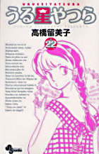 Urusei Yatsura 22 (New Edition)