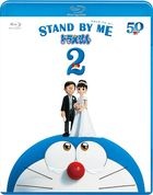 STAND BY ME DORAEMON 2  (Blu-ray) (Normal Edition) (Japan Version)