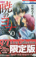 Akatsuki no Yona 30 (Limited Edition)