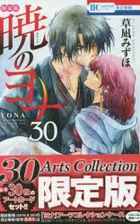 Akatsuki no Yona 30 (Limited Edition)