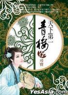 Tian Xia Di Yi Qing Lou 12 -  Xun Bao