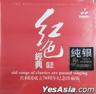 The Redclassics Narion Music - Old Songs Of Classics Are Passed Singing (China Version)