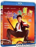 无敌幸运星 (1990) (Blu-ray) (香港版)