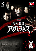Kyofu Gekijo Unbalance (DVD) (Vol.2) (Japan Version)