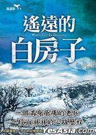 Yao Yuan De Bai Fang Zi( Gao Jian Qun Jing Pin Ji4)