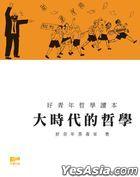 Da Shi Dai De Zhe Xue