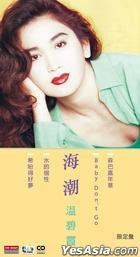 Hai Chao (3'CD) (Limited Edition)