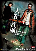 A Mob Story (DVD) (Hong Kong Version)